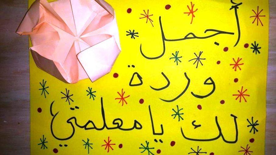 QA Celebrates World Teachers' Day