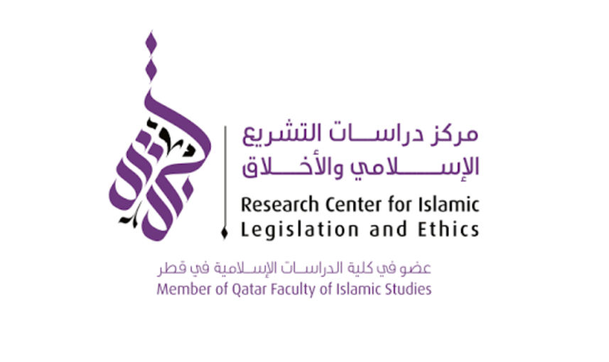 The Research Center for Islamic Legislation and Ethics