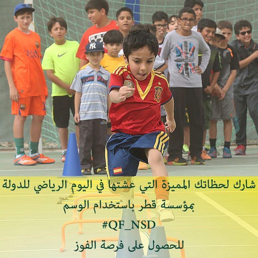 مسابقة مؤسسة قطر على إنستقرام احتفالاً باليوم الرياضي للدولة