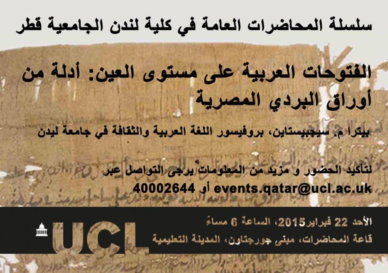 كلية لندن الجامعية قطر: سلسلة المحاضرات العامة