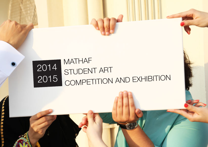 Mathaf Student Art Competition and Exhibition