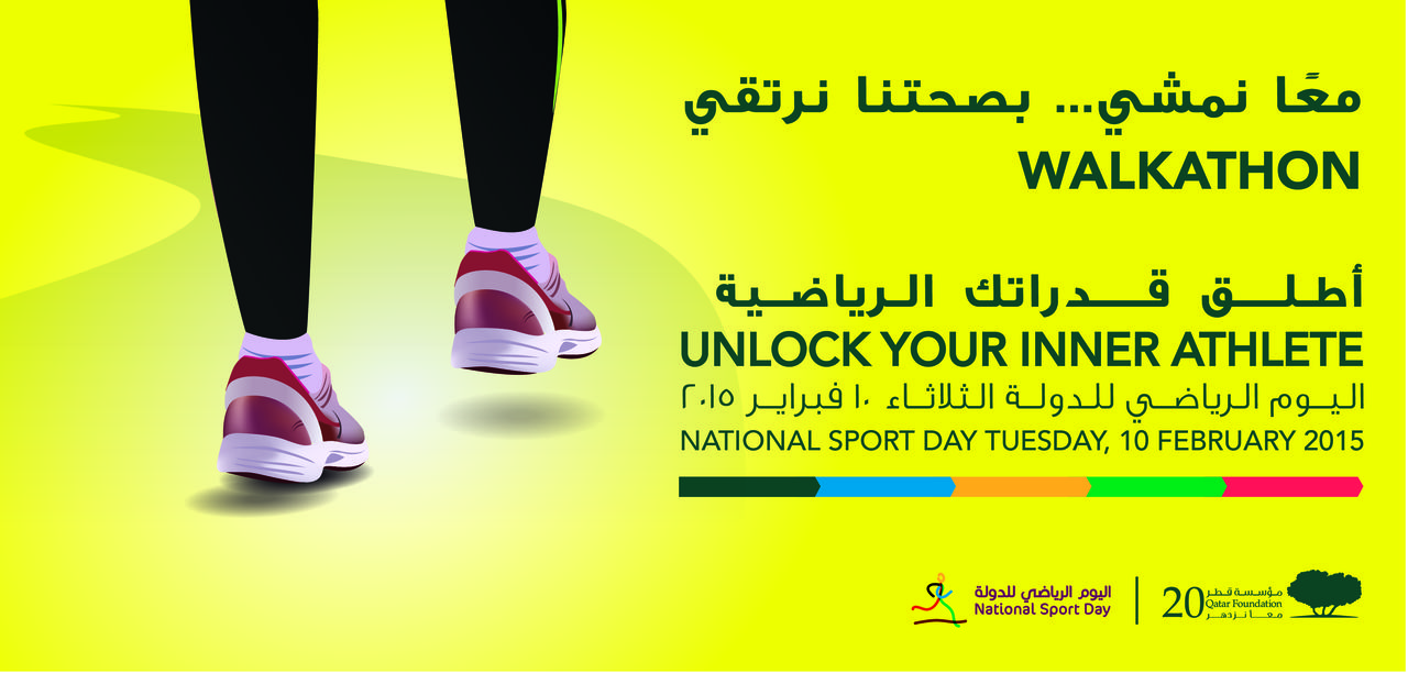 National Sport Day Activities at Education City