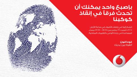 Vodafone-EH_DC_1360x768-px_Ara.jpg